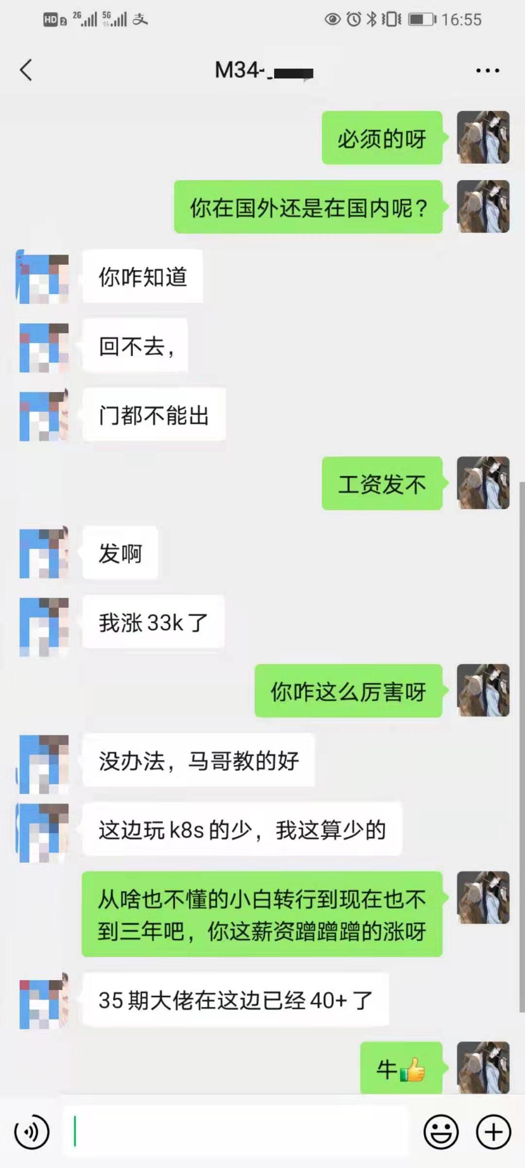 【学员喜讯-940期】转行学习,结业两年月薪33k