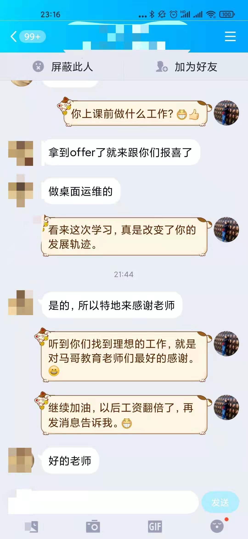 【学员喜讯-949期】吴同学零基础学完课程,薪资翻倍,13k