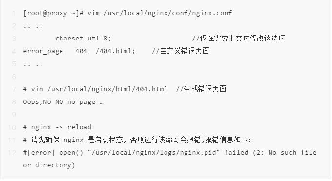 Nginx 五大常见应用场景