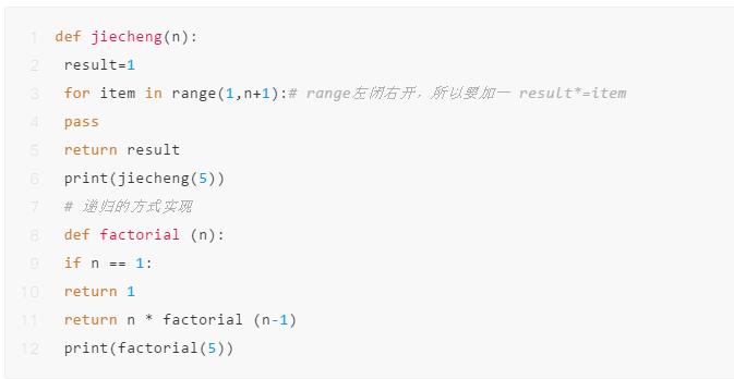 Python四大函数 变量,引用,匿名,递归