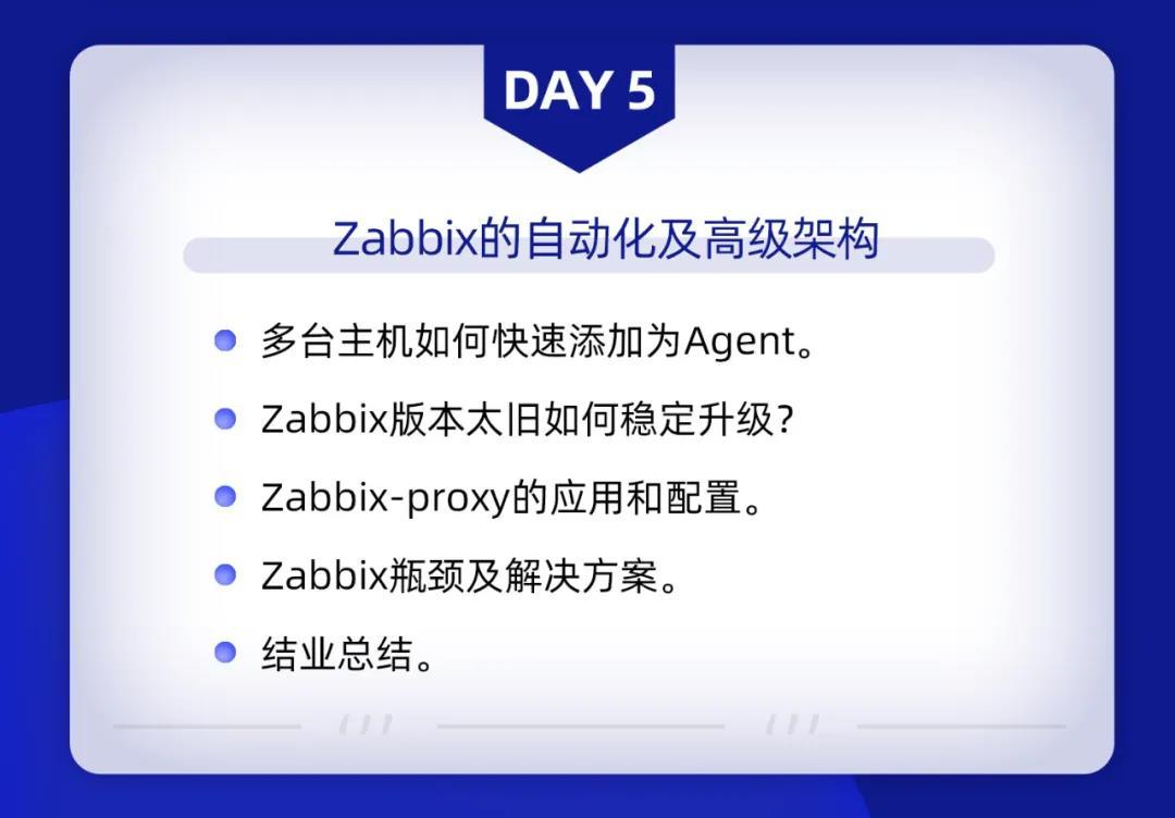 """天吃透王牌监控Zabbix,进阶年薪30W!"""""""