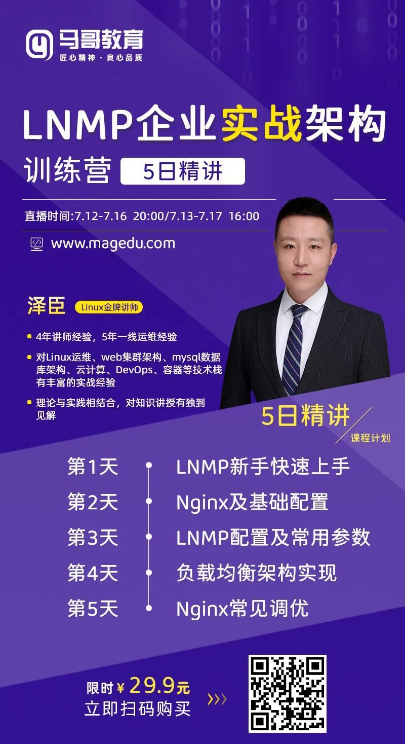 跟着大佬学LNMP架构,运维必看!(建议N刷)