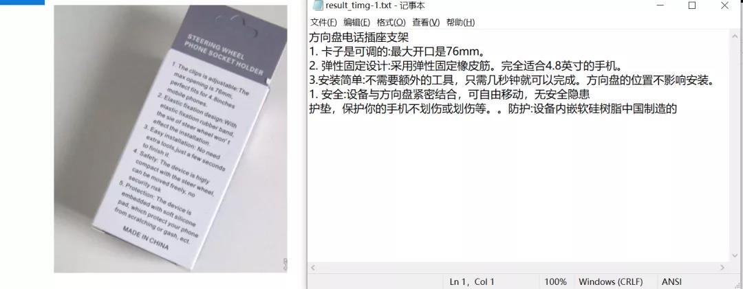 Python给女朋友翻译化妆品标签,瞬间解决生存问题