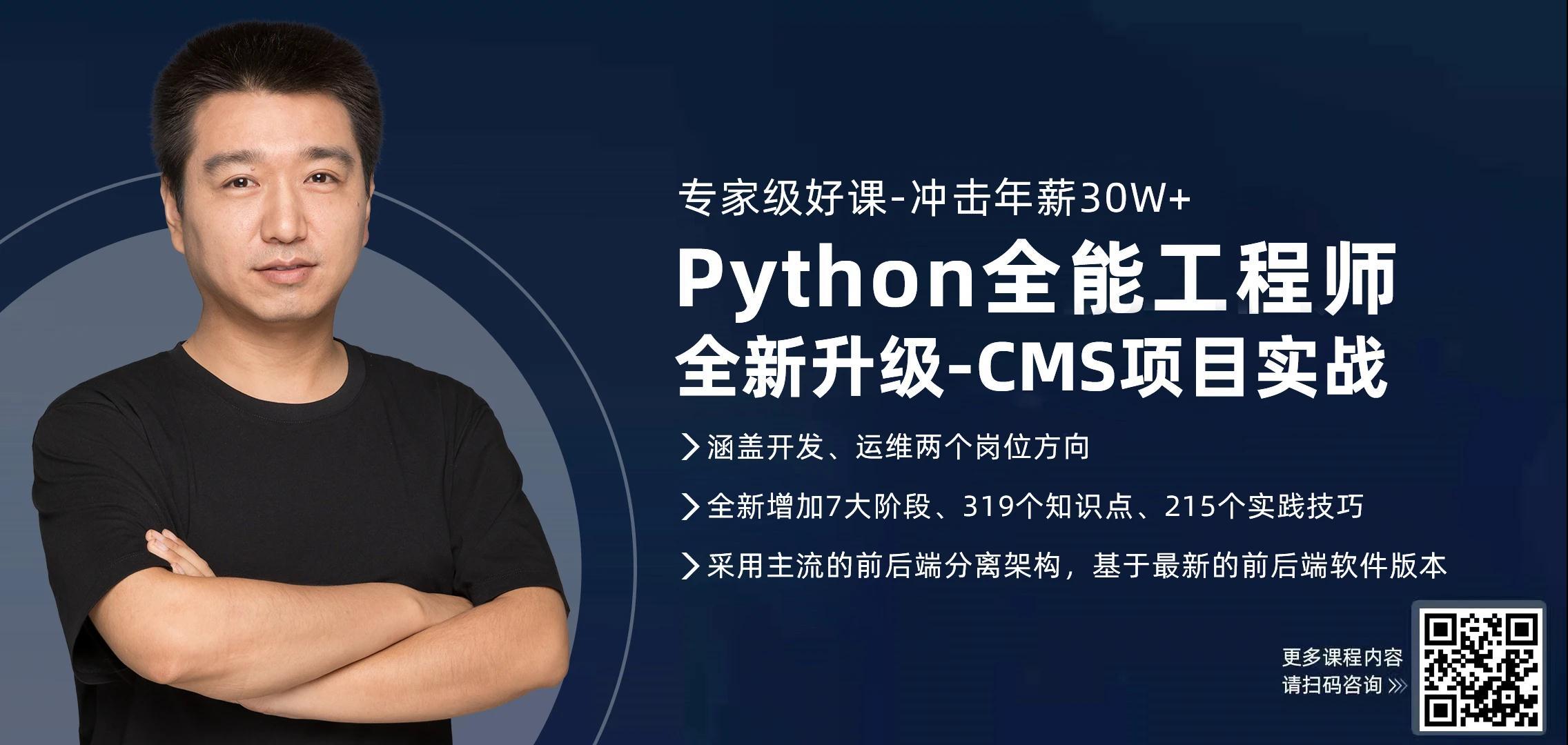 课程升级抢先看!马哥教育《Python全能工程师》新增CMS课程...