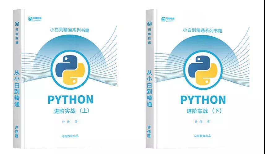 最后150份!《Python进阶实战》上下册书籍0元免费送!